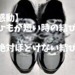 靴ひも 短い時 ほどけない 結び方