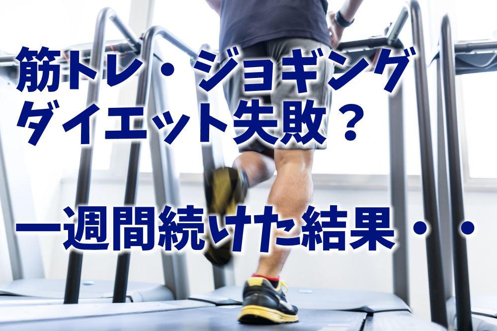 筋トレ ジョギング ダイエット 実践