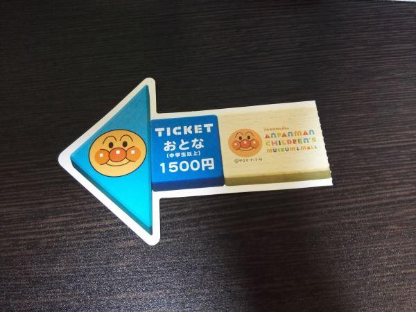 横浜アンパンマンミュージアム チケット