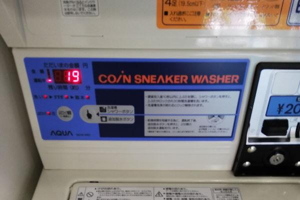 コインランドリー 靴洗い機 料金 時間