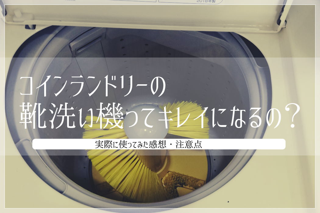 コインランドリー 靴洗い機